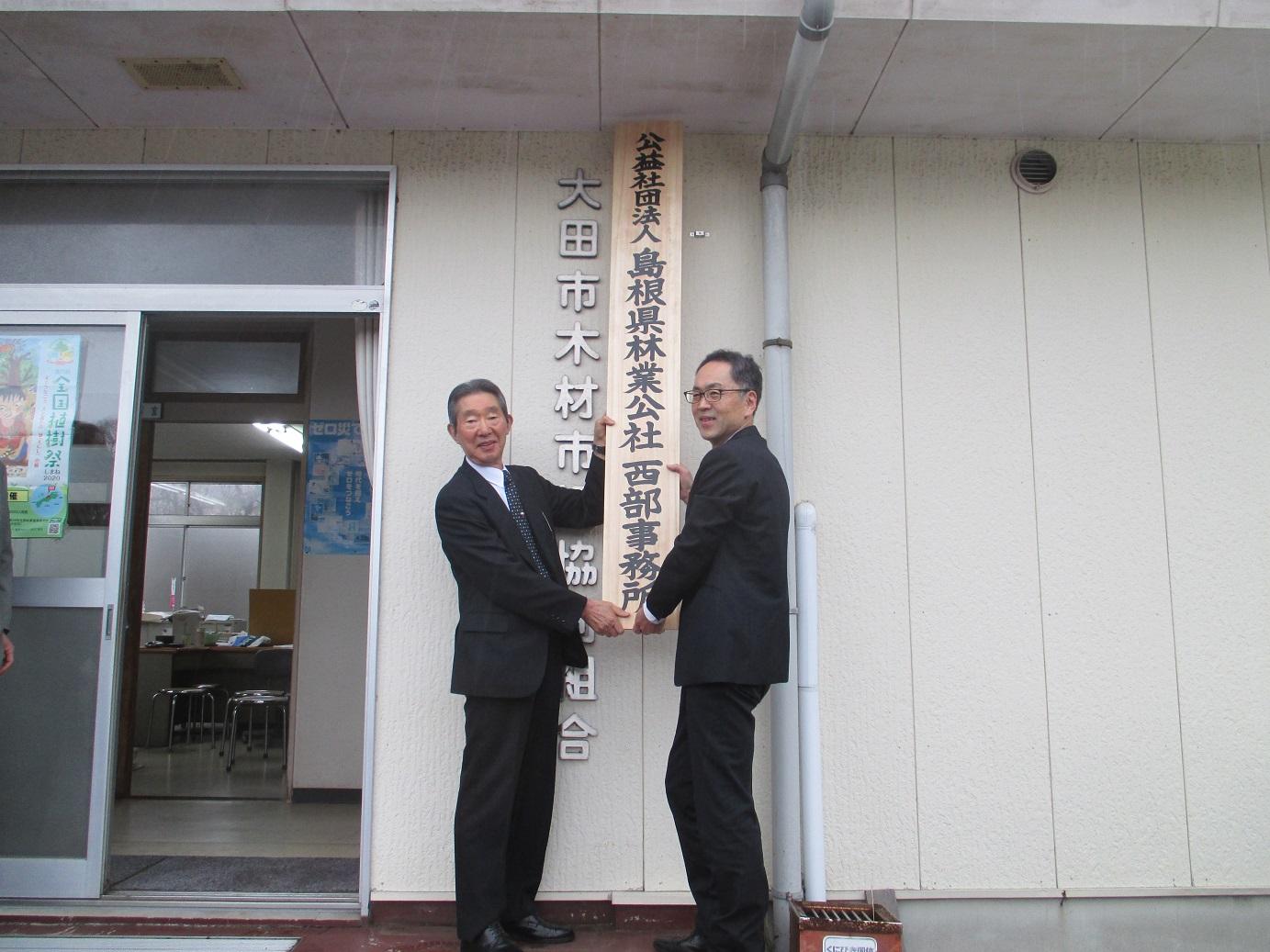 西部事務所看板設置(松尾理事長、杉原西部事務所長)